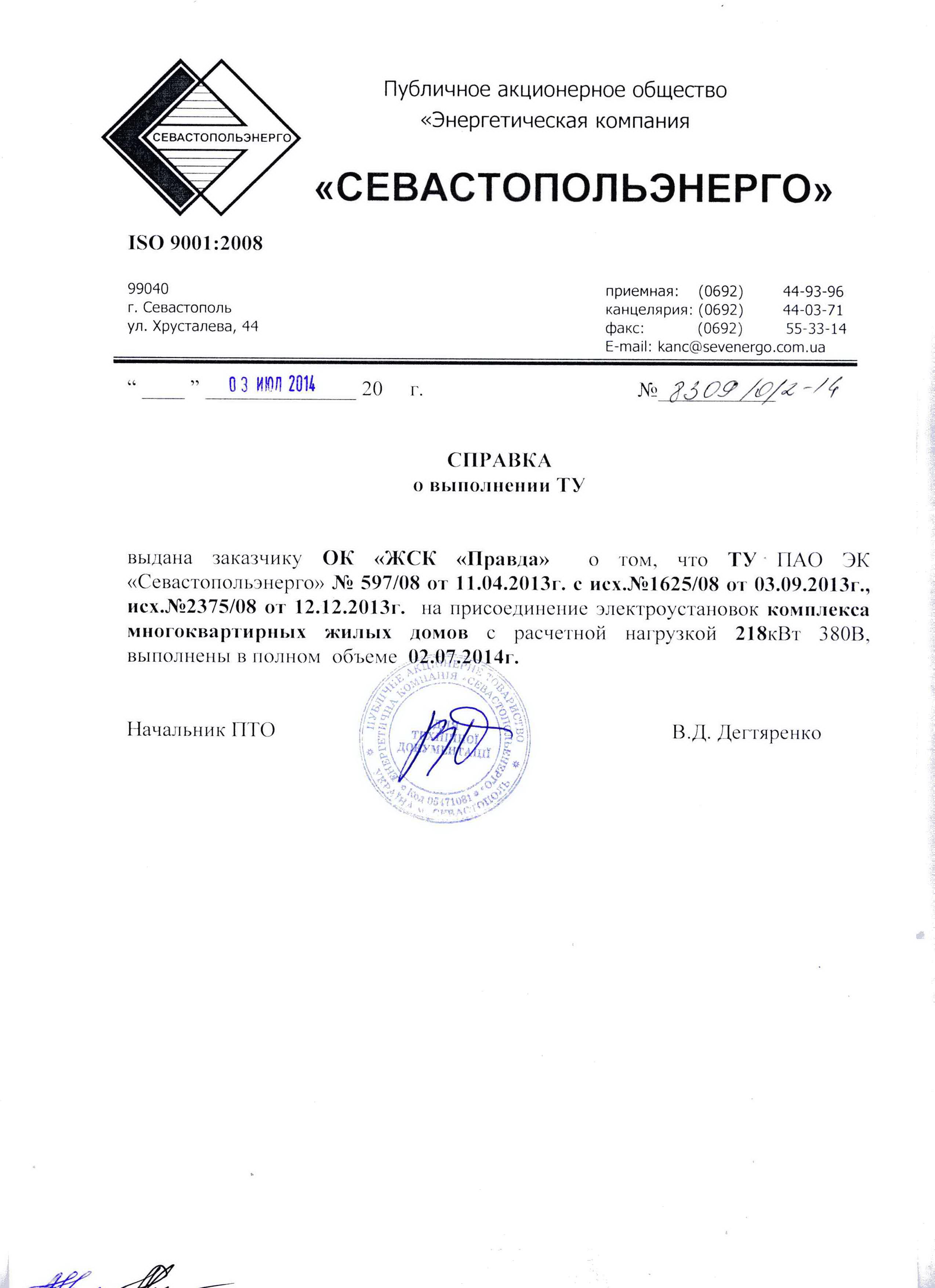 Заявление о внесении изменений в сведения о юридическом лице - fadd1